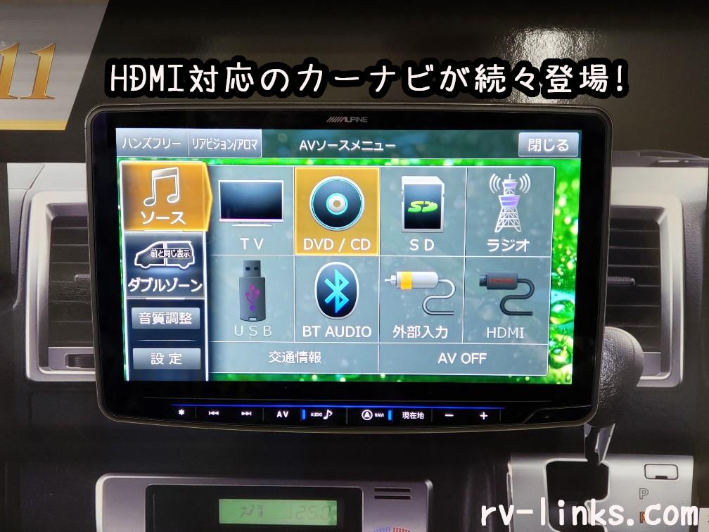 HDMI対応のカーナビが続々登場!