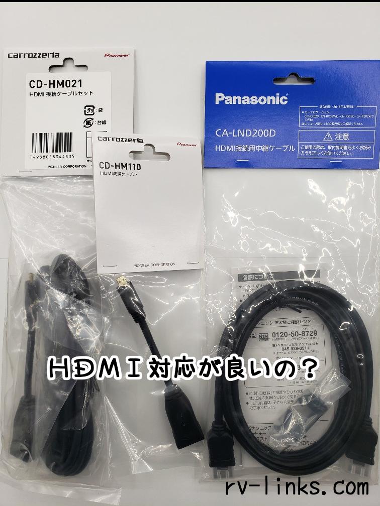 HDMI対応が良いの?